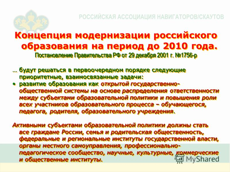 Концепция модернизации российского образования на период до 2010 года. Постановление Правительства РФ от 29 декабря 2001 г. 1756-р … будут решаться в первоочередном порядке следующие приоритетные, взаимосвязанные задачи: развитие образования как откр