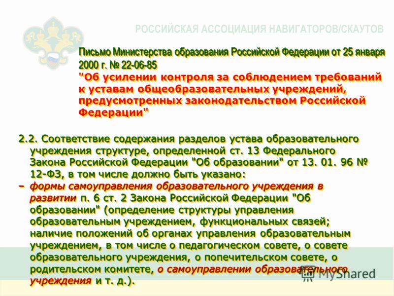 Письмо Министерства образования Российской Федерации от 25 января 2000 г. 22-06-85