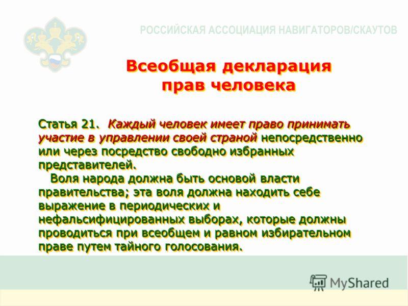 Всеобщая декларация прав человека Всеобщая декларация прав человека Статья 21. Каждый человек имеет право принимать участие в управлении своей страной непосредственно или через посредство свободно избранных представителей. Воля народа должна быть осн