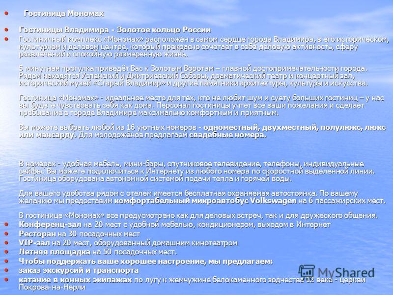 Гостиница Мономах Гостиница Мономах Гостиницы Владимира - Золотое кольцо России Гостиницы Владимира - Золотое кольцо России Гостиничный комплекс «Мономах» расположен в самом сердце города Владимира, в его историческом, культурном и деловом центре, ко