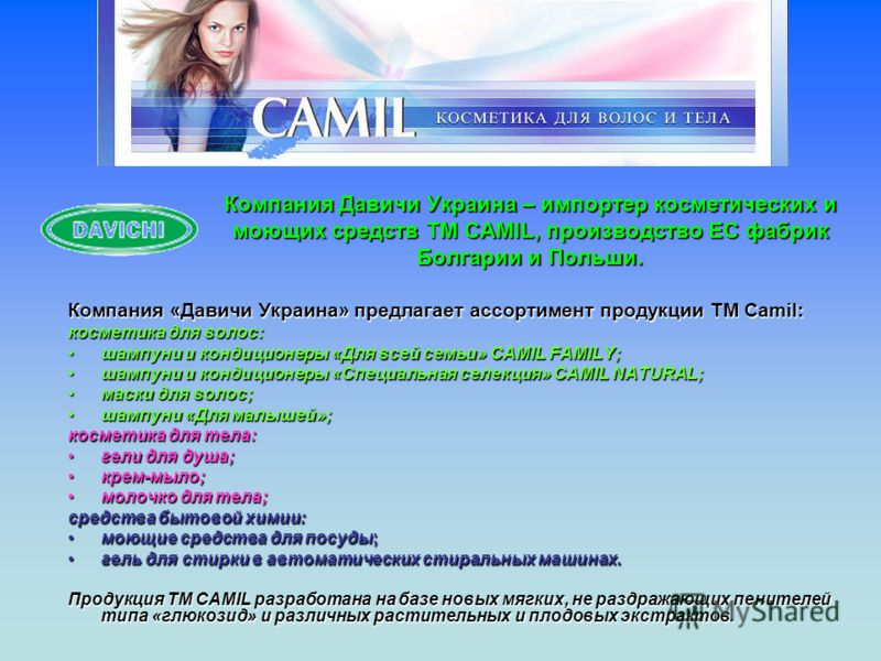 Компания «Давичи Украина» предлагает ассортимент продукции TM Camil: косметика для волос: шампуни и кондиционеры «Для всей семьи» CAMIL FAMILY;шампуни и кондиционеры «Для всей семьи» CAMIL FAMILY; шампуни и кондиционеры «Специальная селекция» CAMIL N