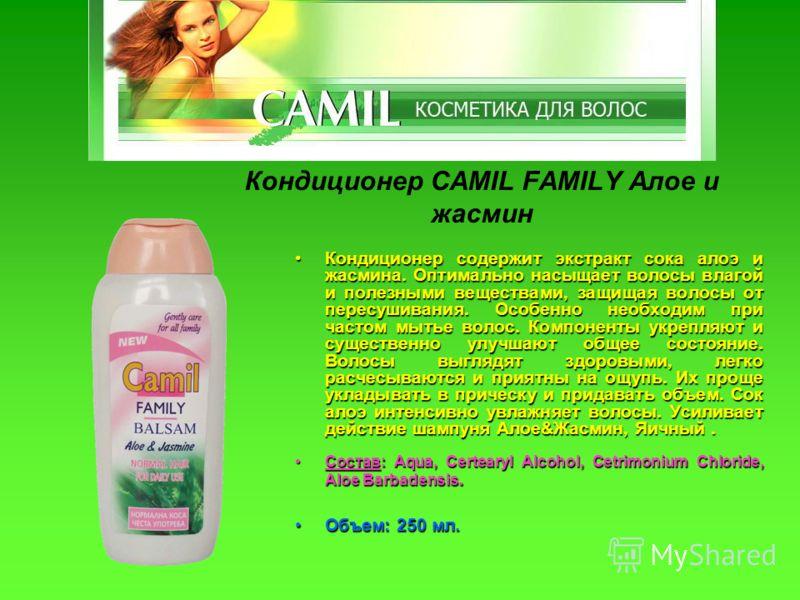Кондиционер содержит экстракт сока алоэ и жасмина. Оптимально насыщает волосы влагой и полезными веществами, защищая волосы от пересушивания. Особенно необходим при частом мытье волос. Компоненты укрепляют и существенно улучшают общее состояние. Воло