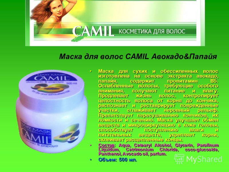 Маска для сухих и обессиленных волос изготовлена на основе экстракта авокадо, папайя, содержит провитамин B5. Ослабленные волосы, требующие особого внимания, получают питание и влагу. Продлевает жизнь волос, контролирует целостность волоса от корня д
