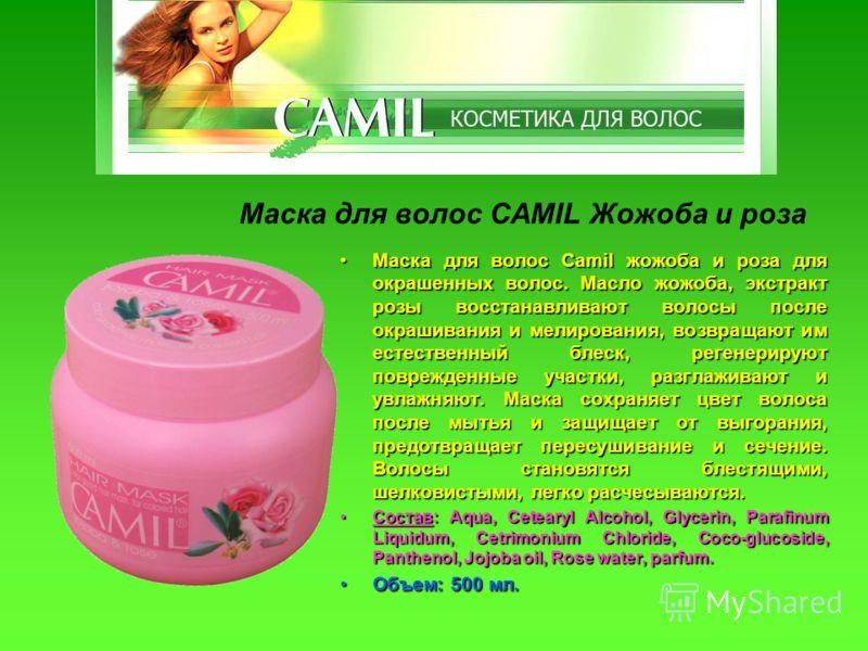 Маска для волос Camil жожоба и роза для окрашенных волос. Масло жожоба, экстракт розы восстанавливают волосы после окрашивания и мелирования, возвращают им естественный блеск, регенерируют поврежденные участки, разглаживают и увлажняют. Маска сохраня
