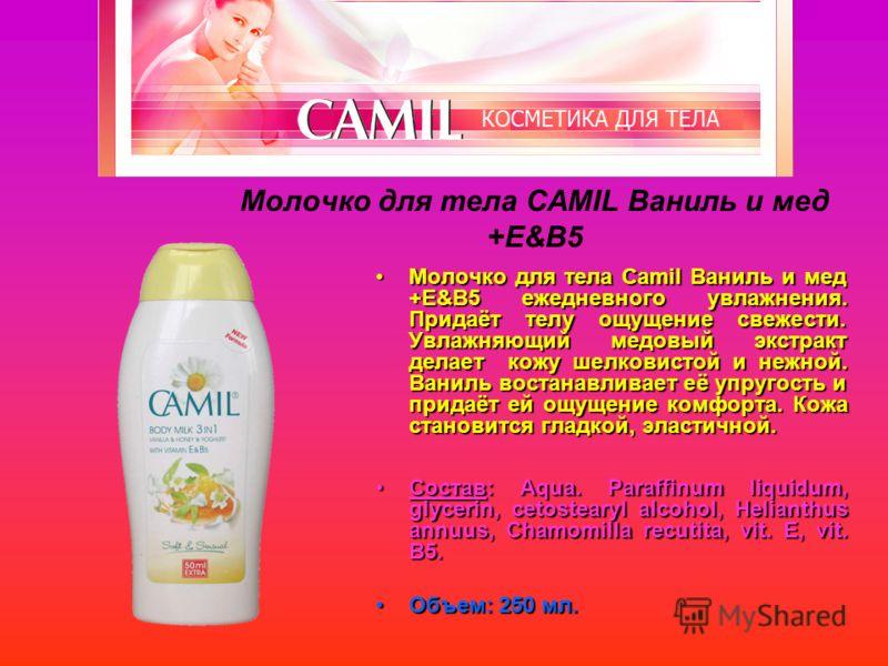 Молочко для тела Camil Ваниль и мед +E&B5 ежедневного увлажнения. Придаёт телу ощущение свежести. Увлажняющий медовый экстракт делает кожу шелковистой и нежной. Ваниль востанавливает её упругость и придаёт ей ощущение комфорта. Кожа становится гладко