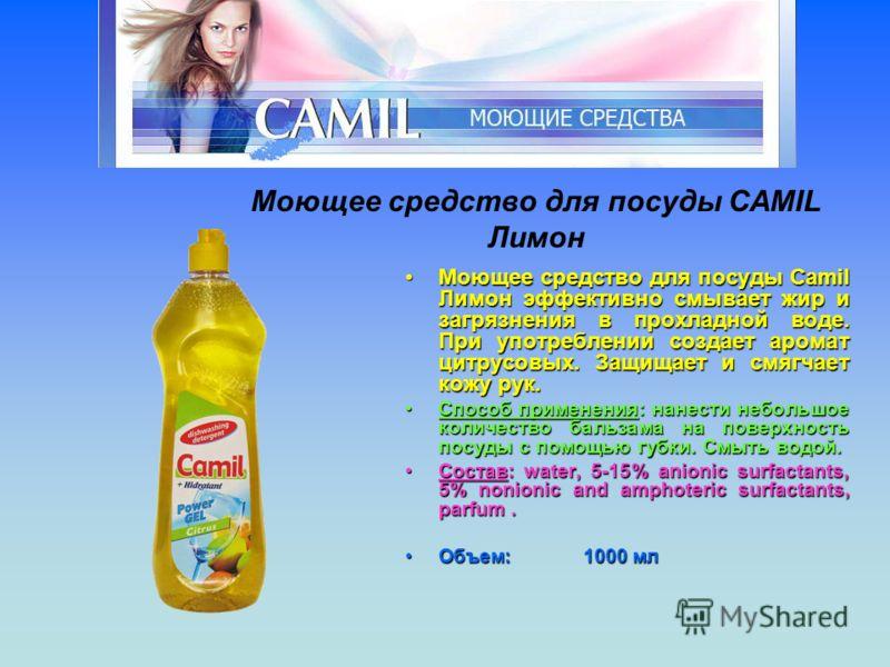 Моющее средство для посуды Camil Лимон эффективно смывает жир и загрязнения в прохладной воде. При употреблении создает аромат цитрусовых. Защищает и смягчает кожу рук.Моющее средство для посуды Camil Лимон эффективно смывает жир и загрязнения в прох