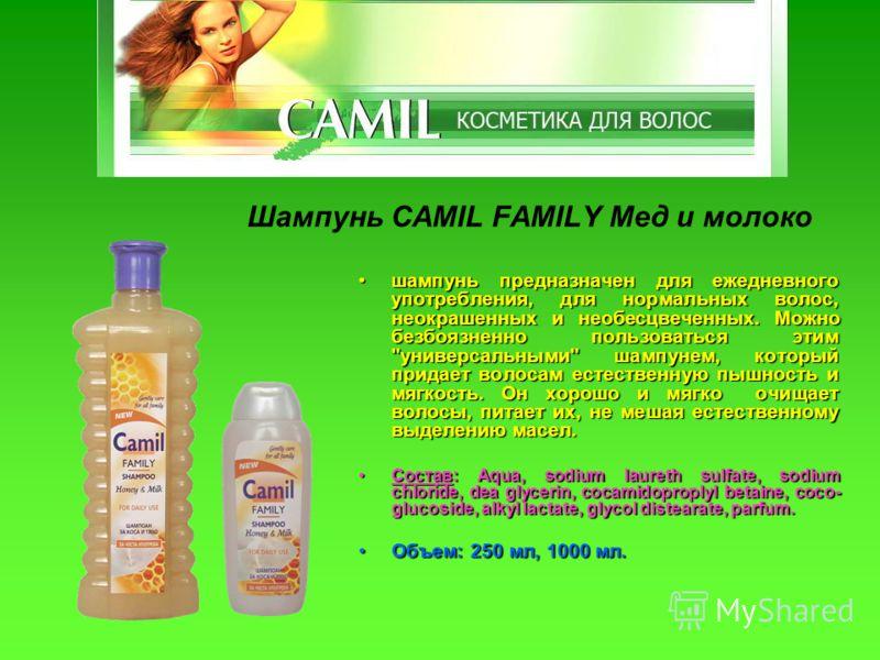 шампунь предназначен для ежедневного употребления, для нормальных волос, неокрашенных и необесцвеченных. Можно безбоязненно пользоваться этим
