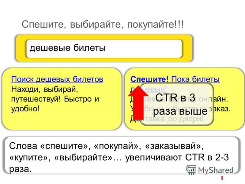 Спешите, выбирайте, покупайте!!! Спешите! Пока билеты дешевые! Дешевые билеты онлайн. Удобный и быстрый заказ. Доставка до двери! дешевые билеты Поиск дешевых билетов Находи, выбирай, путешествуй! Быстро и удобно! CTR в 3 раза выше Слова «спешите», «