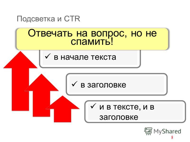 Подсветка и CTR в начале текста в заголовке и в тексте, и в заголовке Полная подсветка: Отвечать на вопрос, но не спамить!