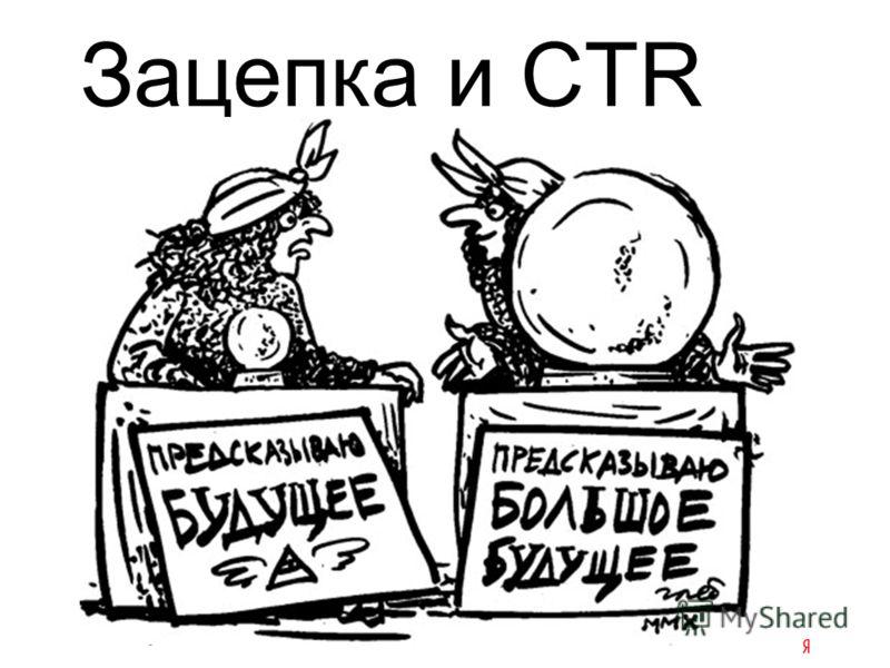 Зацепка и CTR
