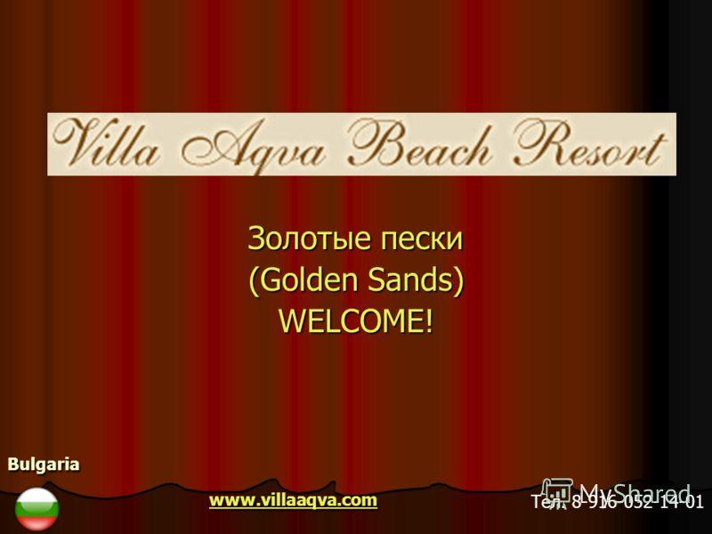 Золотые пески (Golden Sands) WELCOME! Bulgaria www.villaaqva.com Тел. 8-916-052-14-01