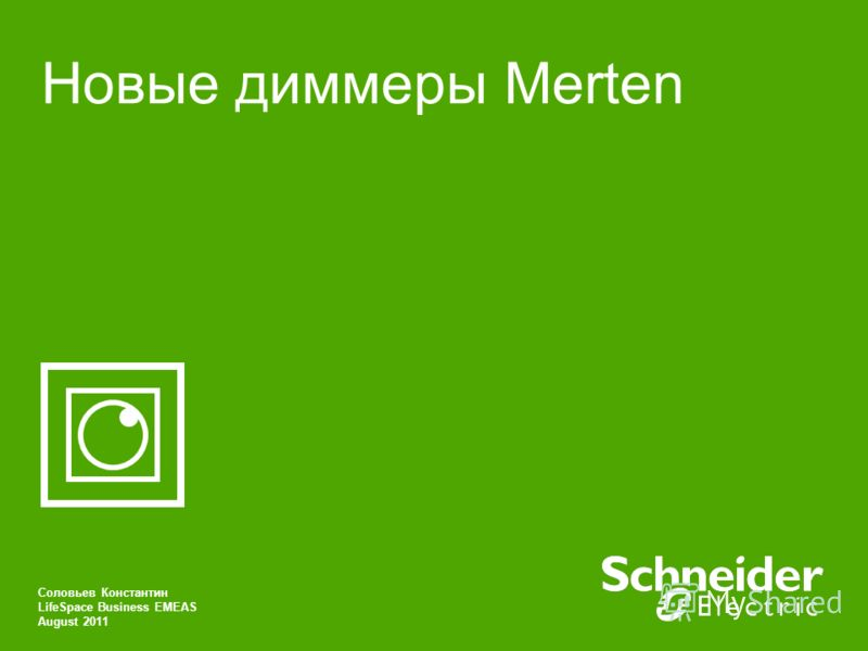 Новые диммеры Merten Соловьев Константин LifeSpace Business EMEAS August 2011