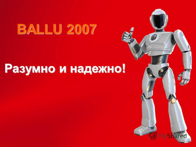 BALLU 2007 Разумно и надежно!