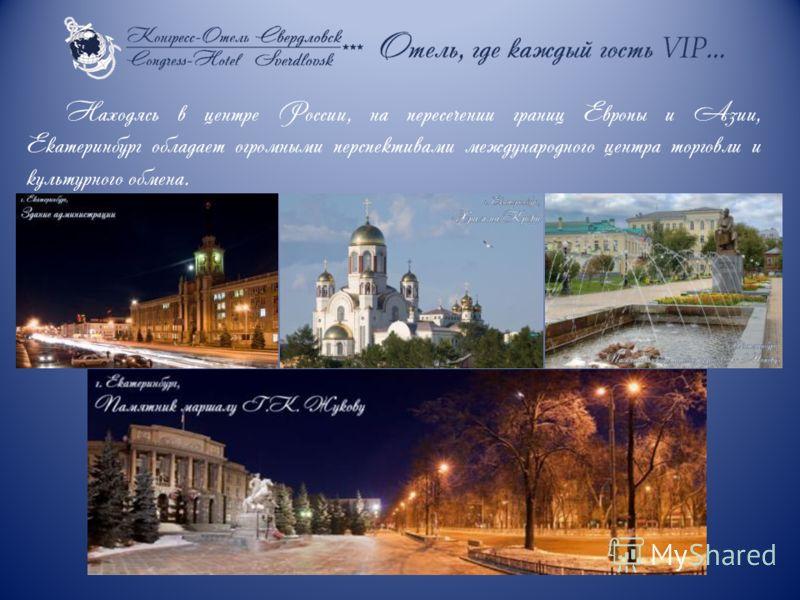 Находясь в центре России, на пересечении границ Европы и Азии, Екатеринбург обладает огромными перспективами международного центра торговли и культурного обмена.