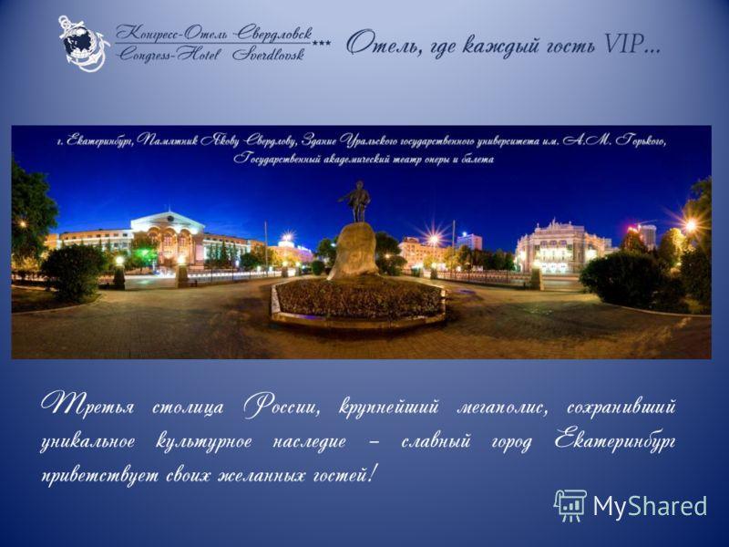 Третья столица России, крупнейший мегаполис, сохранивший уникальное культурное наследие – славный город Екатеринбург приветствует своих желанных гостей!
