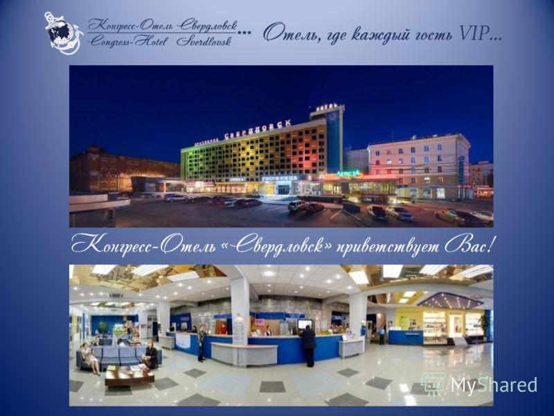 Конгресс-Отель «Свердловск» приветствует Вас!
