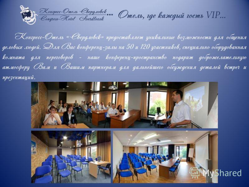 Конгресс-Отель «Свердловск» предоставляет уникальные возможности для общения деловых людей. Для Вас конференц-залы на 50 и 120 участников, специально оборудованная комната для переговоров - наше конференц-пространство подарит доброжелательную атмосфе