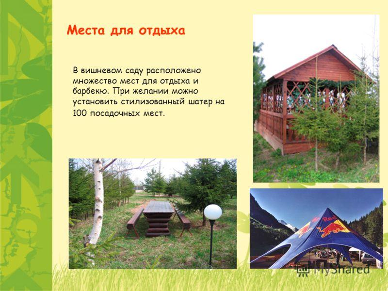 Места для отдыха В вишневом саду расположено множество мест для отдыха и барбекю. При желании можно установить стилизованный шатер на 100 посадочных мест.