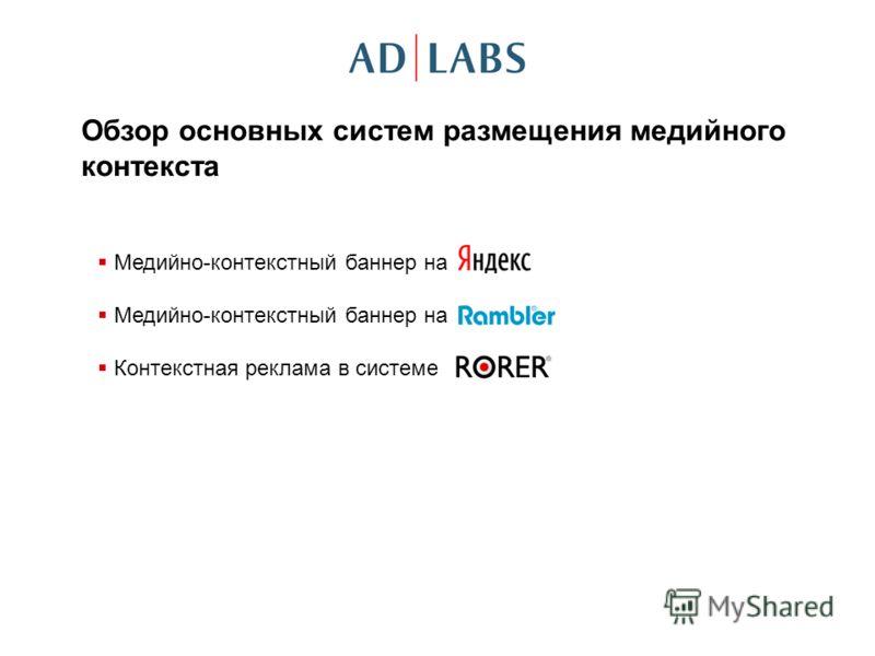 Обзор основных систем размещения медийного контекста Медийно-контекстный баннер на Контекстная реклама в системе