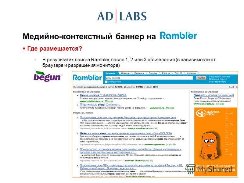 Медийно-контекстный баннер на Где размещается? -В результатах поиска Rambler, после 1, 2 или 3 объявления (в зависимости от браузера и разрешения монитора)