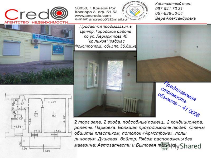 Продается продмагазин, в Центр. Городском районе по ул. Лермонтова,40