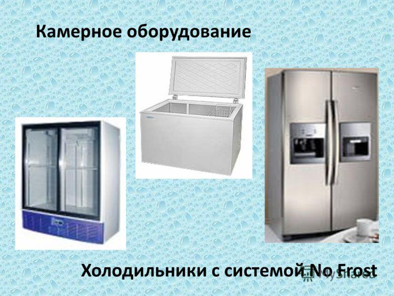 Камерное оборудование Холодильники с системой No Frost