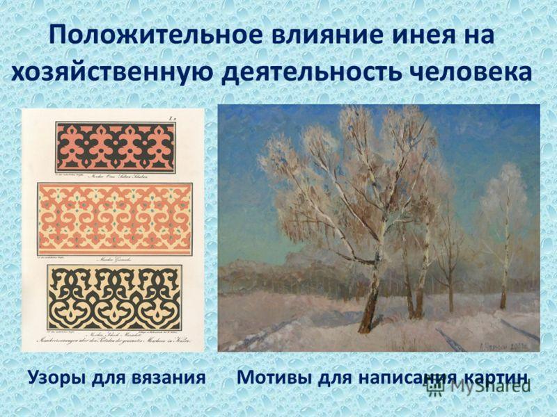 Положительное влияние инея на хозяйственную деятельность человека Узоры для вязанияМотивы для написания картин