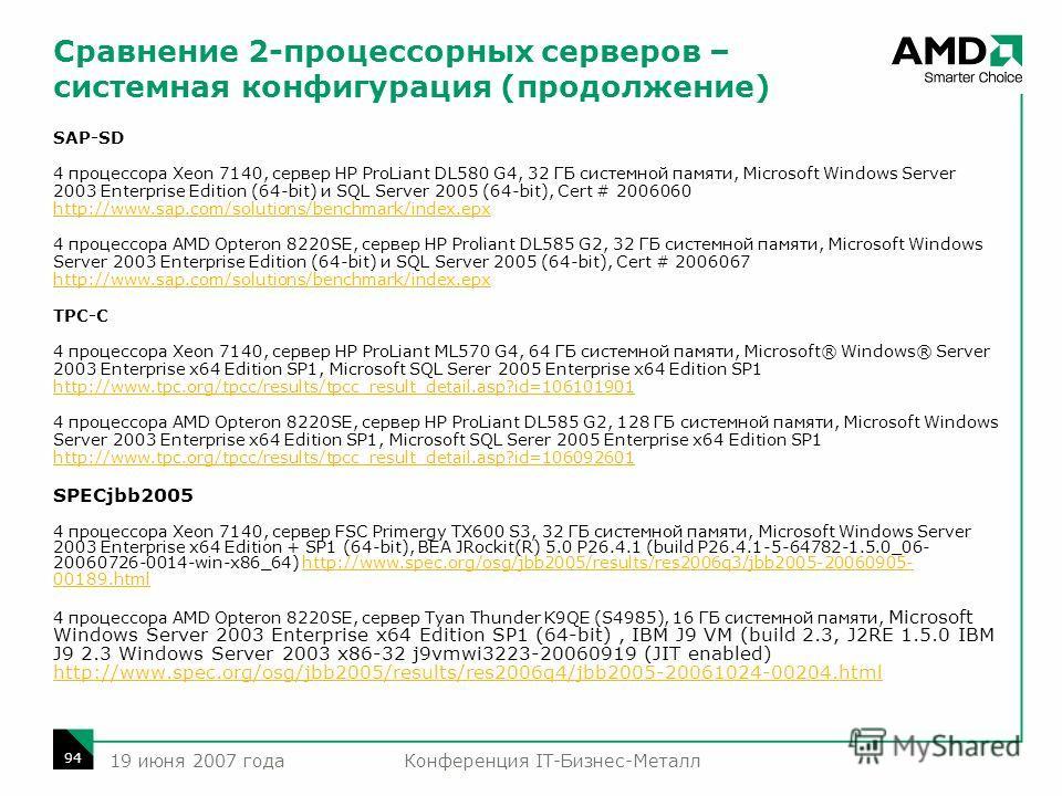 Конференция IT-Бизнес-Металл 94 19 июня 2007 года SAP-SD 4 процессора Xeon 7140, сервер HP ProLiant DL580 G4, 32 ГБ системной памяти, Microsoft Windows Server 2003 Enterprise Edition (64-bit) и SQL Server 2005 (64-bit), Cert # 2006060 http://www.sap.