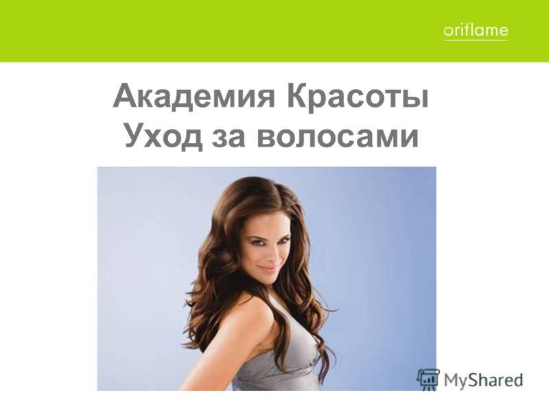 Академия Красоты Уход за волосами