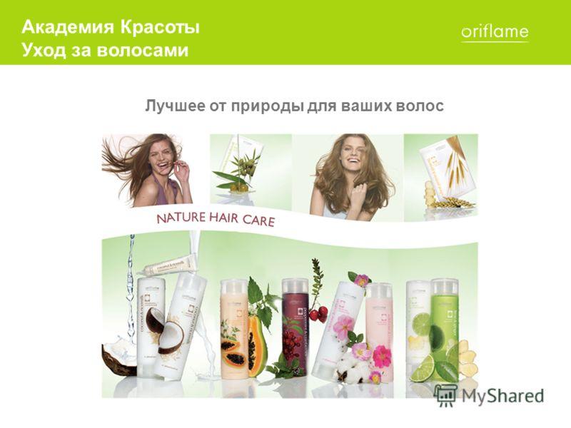 Академия Красоты Уход за волосами Лучшее от природы для ваших волос
