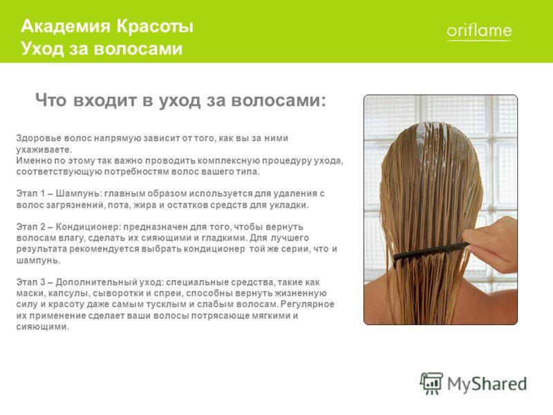 Академия Красоты Уход за волосами Что входит в уход за волосами: Здоровье волос напрямую зависит от того, как вы за ними ухаживаете. Именно по этому так важно проводить комплексную процедуру ухода, соответствующую потребностям волос вашего типа. Этап