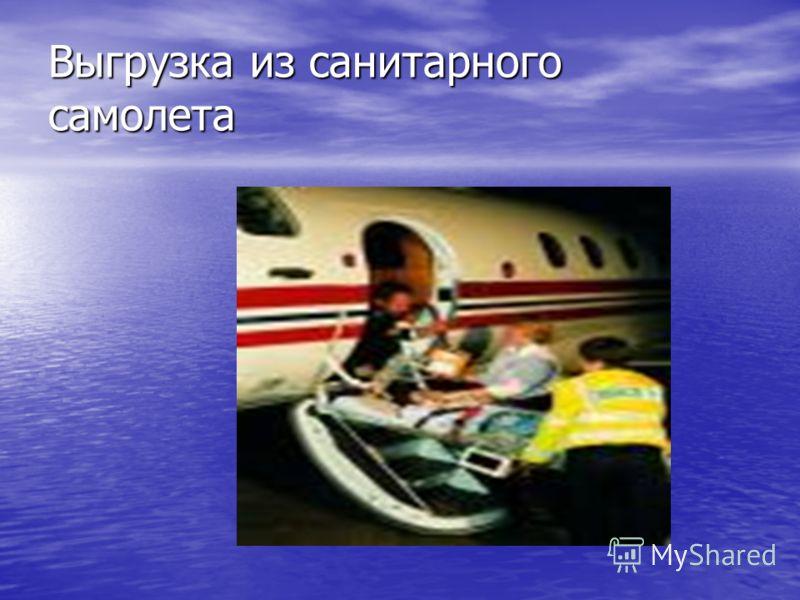 Выгрузка из санитарного самолета