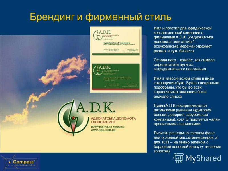Создание бренда консалтинговой компании ADК и фирменного стиля Брендинг и фирменный стиль Имя и логотип для юридической консалтинговой компании с филиалами A.D.K. («Адвокатська допомога і консалтинг– всеукраїнська мережа) отражает размах и суть бизне