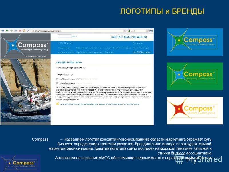 ЛОГОТИПЫ и БРЕНДЫ – название и логотип консалтинговой компании в области маркетинга отражает суть бизнеса: определение стратегии развития, брендинга или выхода из затруднительной маркетинговой ситуации. Креатив логотипа сайта построен на морской тема