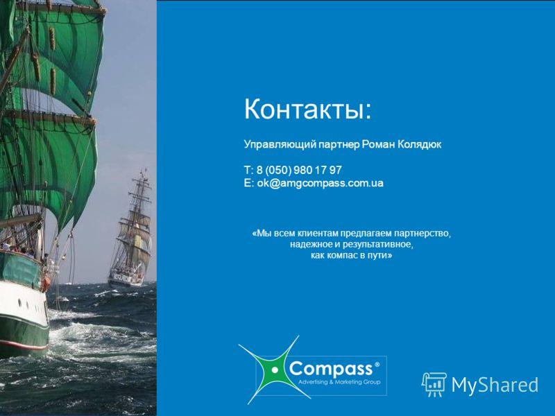 Контакты: Управляющий партнер Роман Колядюк Т: 8 (050) 980 17 97 E: ok@amgcompass.com.ua «Мы всем клиентам предлагаем партнерство, надежное и результативное, как компас в пути»