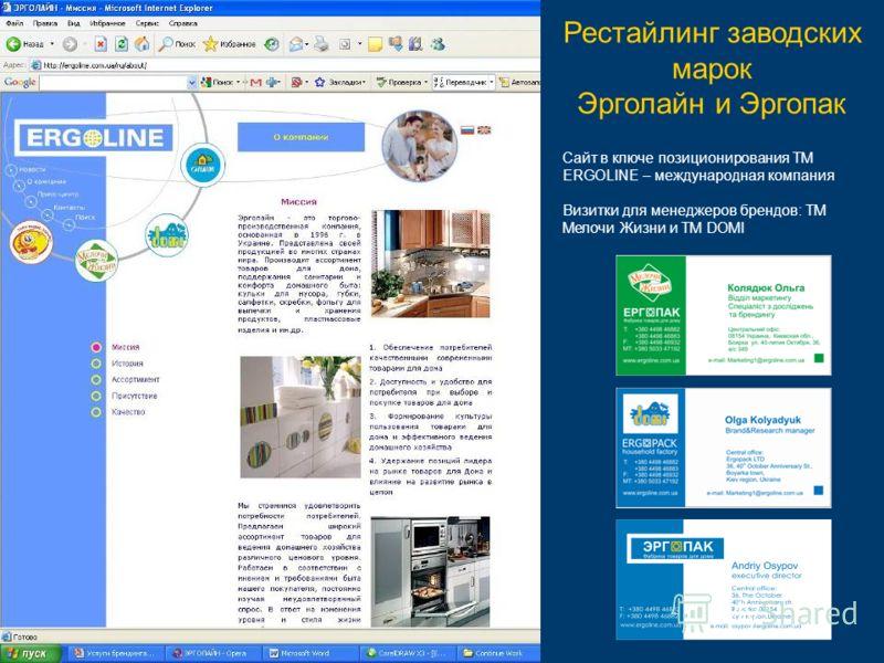 Сайт в ключе позиционирования ТМ ERGOLINE – международная компания Визитки для менеджеров брендов: ТМ Мелочи Жизни и ТМ DOMI