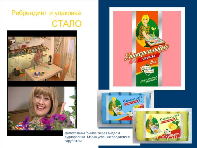 Ребрендинг и упаковка СТАЛО Домохозяйка ожила через видео и аудиоролики. Марка успешно продается и зарубежом.