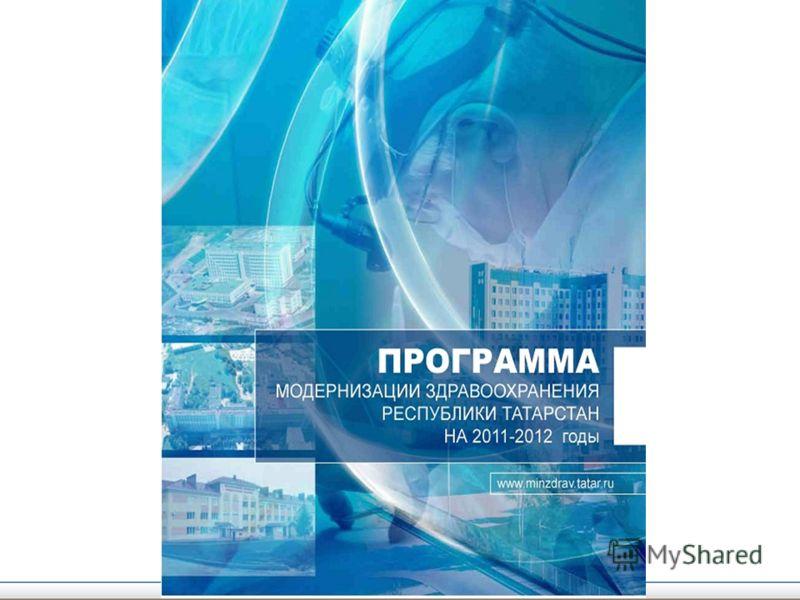 www.minzdrav.tatar.ru