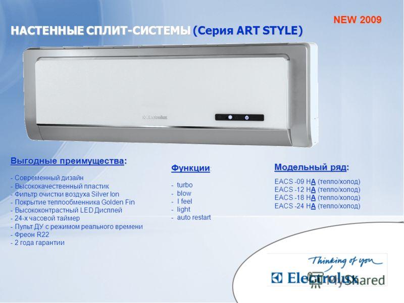 НАСТЕННЫЕ СПЛИТ-СИСТЕМЫ(Серия ART STYLE) НАСТЕННЫЕ СПЛИТ-СИСТЕМЫ (Серия ART STYLE) Модельный ряд: EACS -09 HА (тепло/холод) EACS -12 HА (тепло/холод) EACS -18 HА (тепло/холод) EACS -24 HА (тепло/холод) Выгодные преимущества: - Современный дизайн - Вы