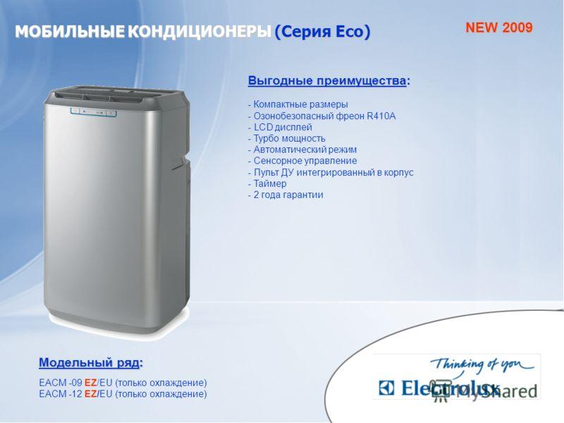 МОБИЛЬНЫЕ КОНДИЦИОНЕРЫ(Серия Eco) МОБИЛЬНЫЕ КОНДИЦИОНЕРЫ (Серия Eco) Модельный ряд: EACM -09 EZ/EU (только охлаждение) EACM -12 EZ/EU (только охлаждение) Выгодные преимущества: - Компактные размеры - Озонобезопасный фреон R410A - LСD дисплей - Турбо