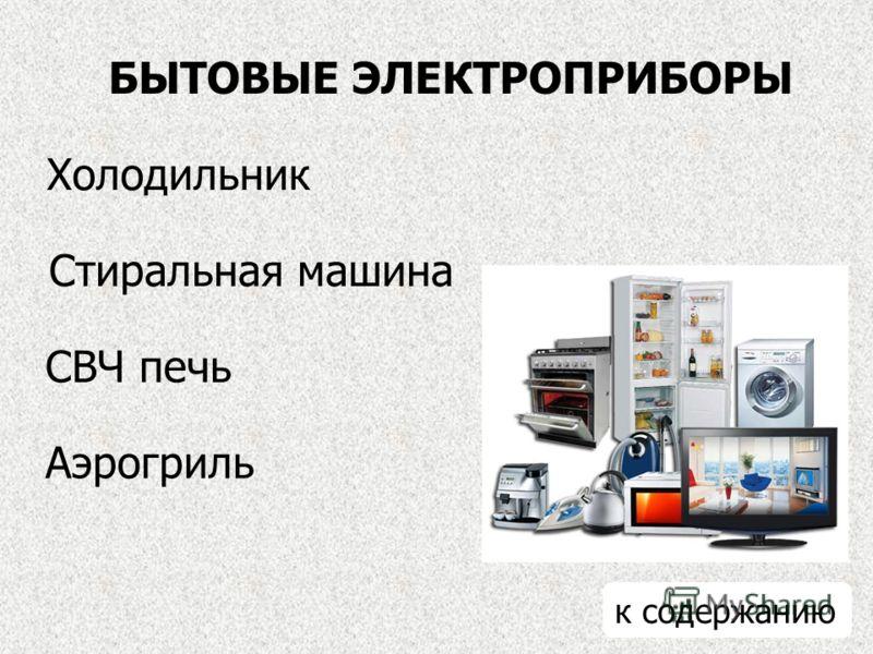 БЫТОВЫЕ ЭЛЕКТРОПРИБОРЫ Холодильник Стиральная машина СВЧ печь Аэрогриль к содержанию