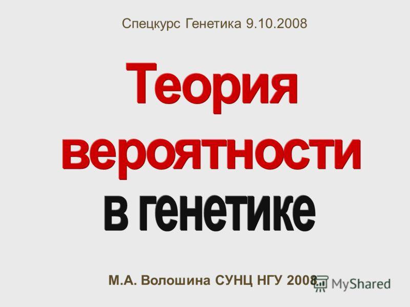 М.А. Волошина СУНЦ НГУ 2008 Спецкурс Генетика 9.10.2008