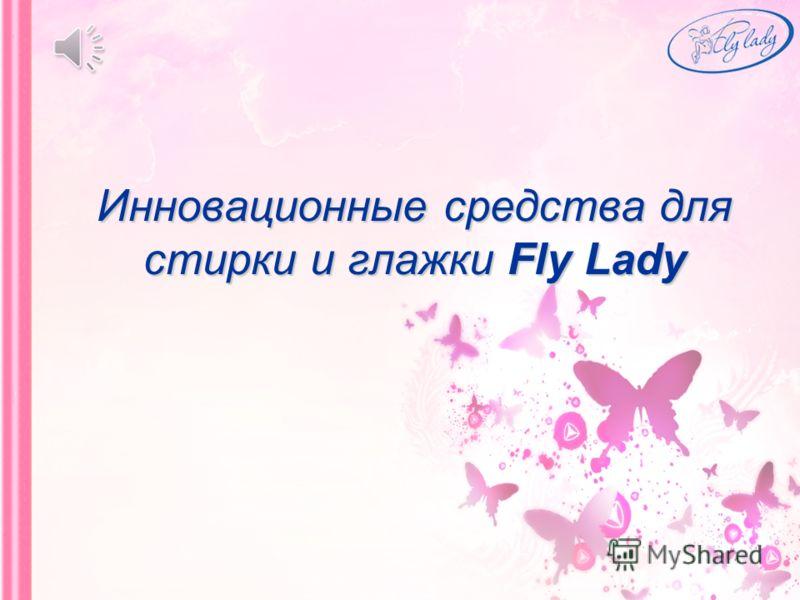 Инновационные средства для стирки и глажки Fly Lady