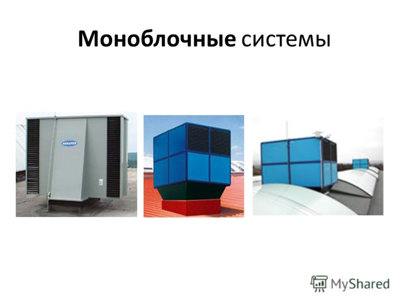Моноблочные системы