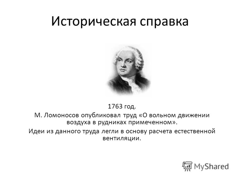 Историческая справка 1763 год. М. Ломоносов опубликовал труд «О вольном движении воздуха в рудниках примеченном». Идеи из данного труда легли в основу расчета естественной вентиляции.