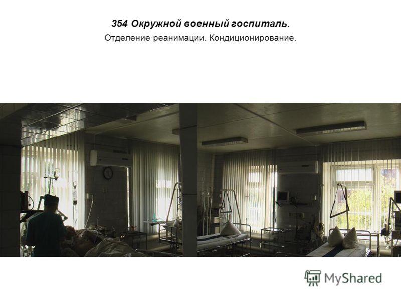 354 Окружной военный госпиталь. Отделение реанимации. Кондиционирование.