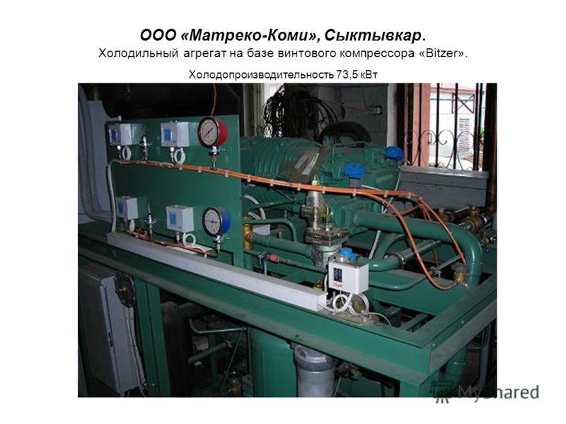 ООО «Матреко-Коми», Сыктывкар. Холодильный агрегат на базе винтового компрессора «Bitzer». Холодопроизводительность 73,5 кВт