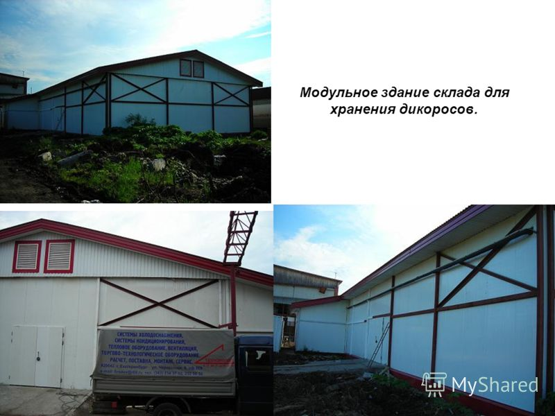 Модульное здание склада для хранения дикоросов.