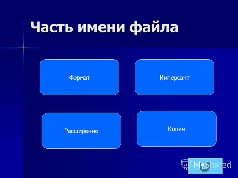 Обработка информации 100200300400