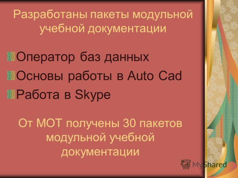 Разработаны пакеты модульной учебной документации Оператор баз данных Основы работы в Auto Cad Работа в Skype От МОТ получены 30 пакетов модульной учебной документации